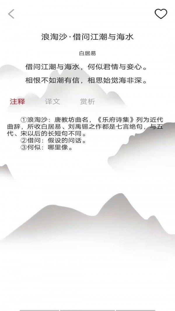 唐诗学学乐图2