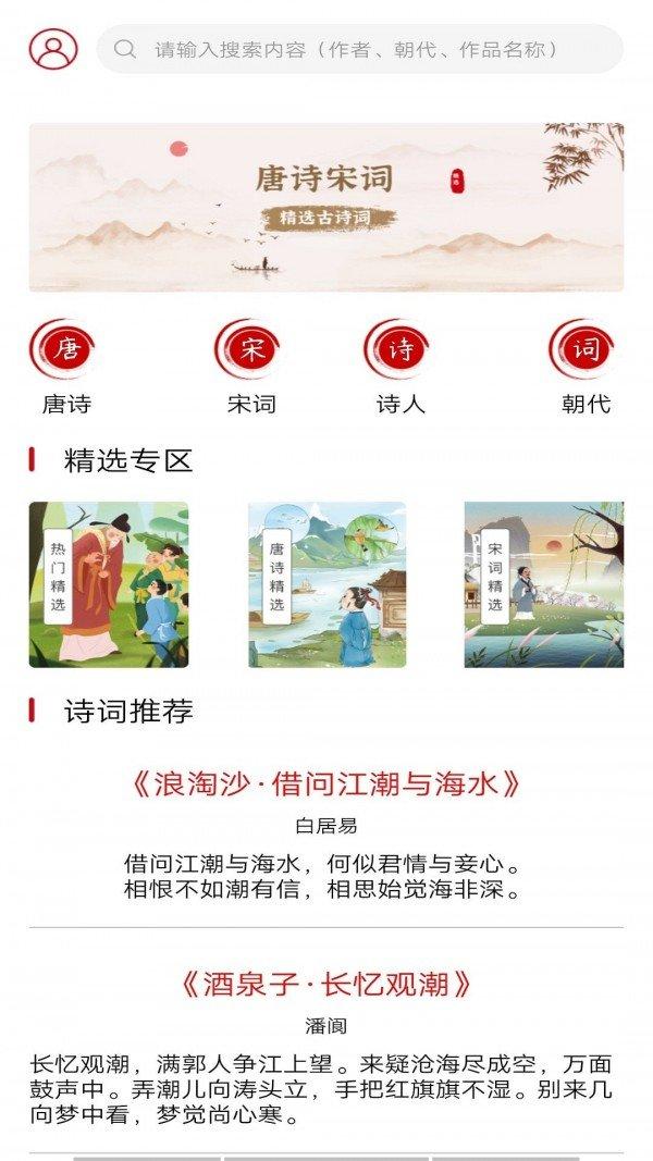 唐诗学学乐图1