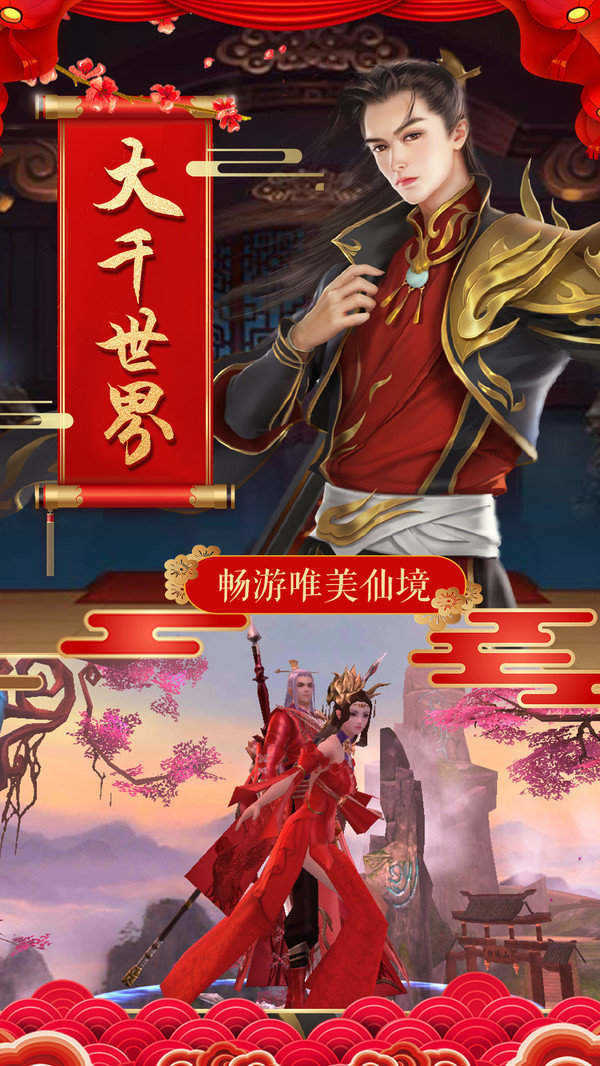 九洲仙侠传红包版图1