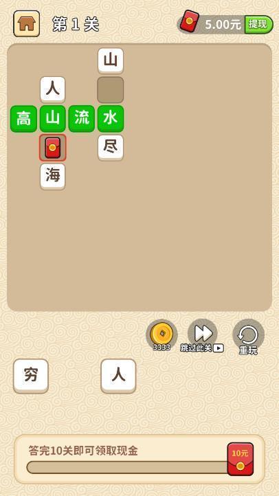 成语招贤记红包版图4