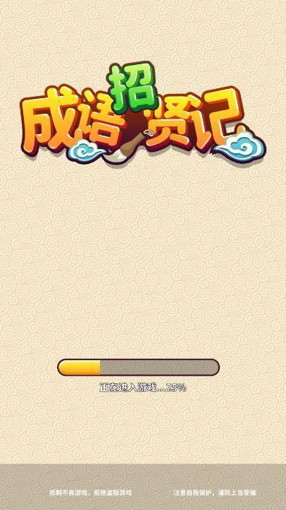 成语招贤记红包版图2