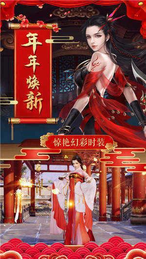 九洲仙侠传红包版图3