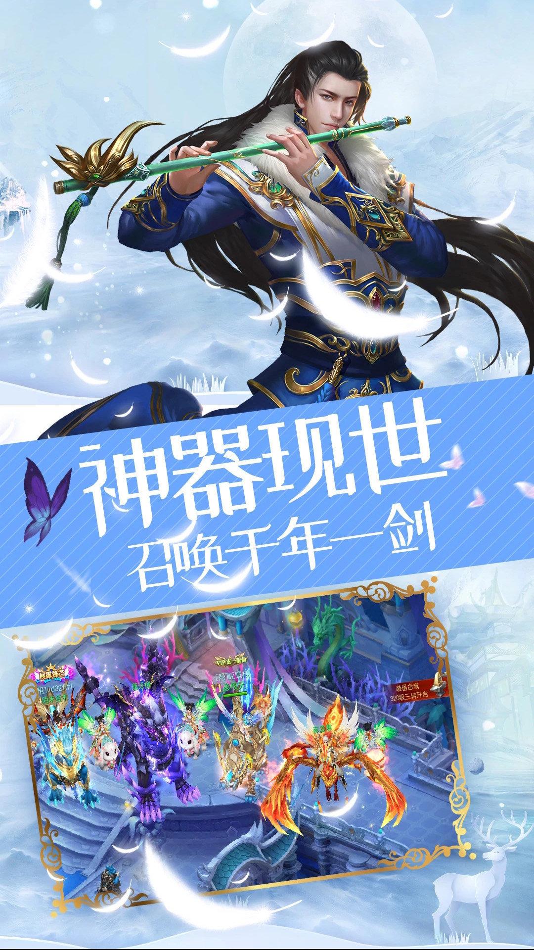 心剑奇缘手游九游版图3