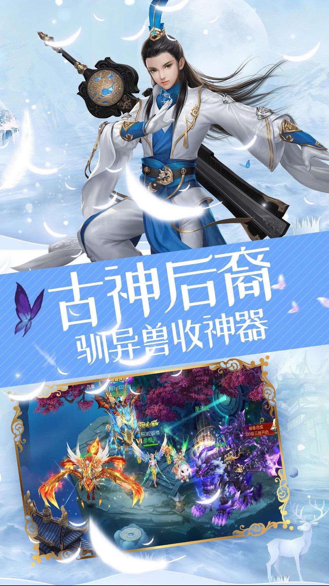 心剑奇缘手游九游版图5