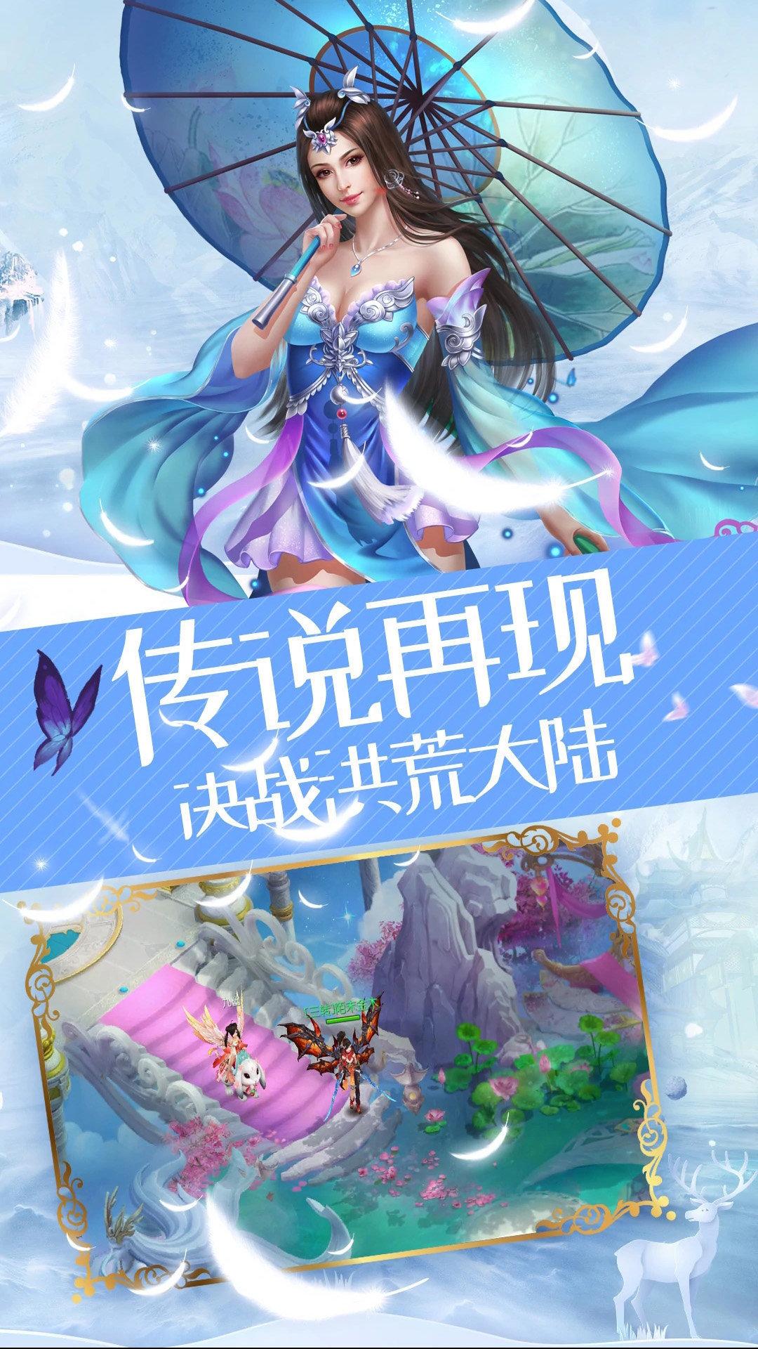 心剑奇缘手游九游版图4