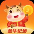 金牛记步app手机版