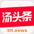 ttt.news汤头条