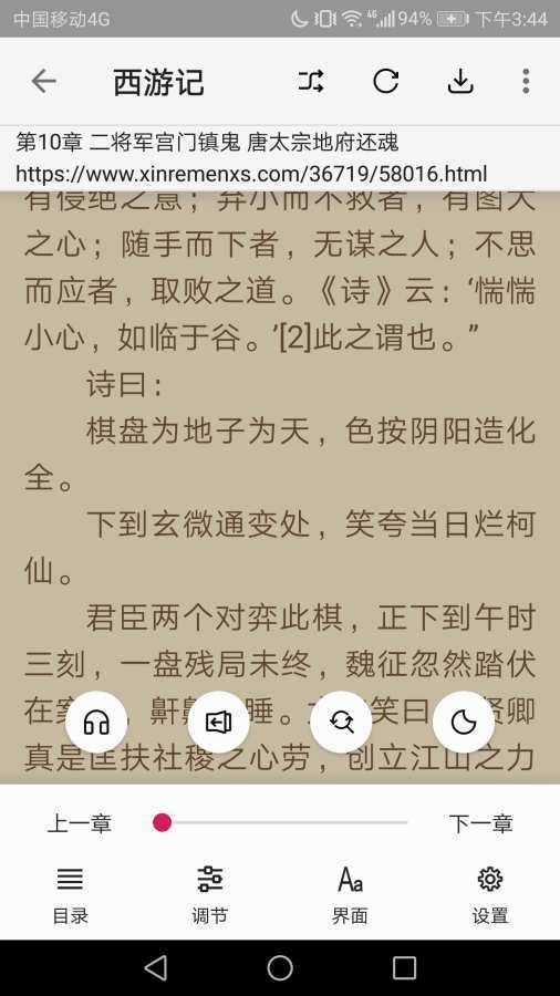 小强小说阅读图3