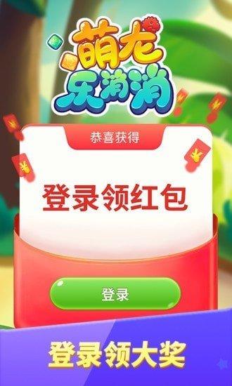 萌龙乐消消2红包版图2