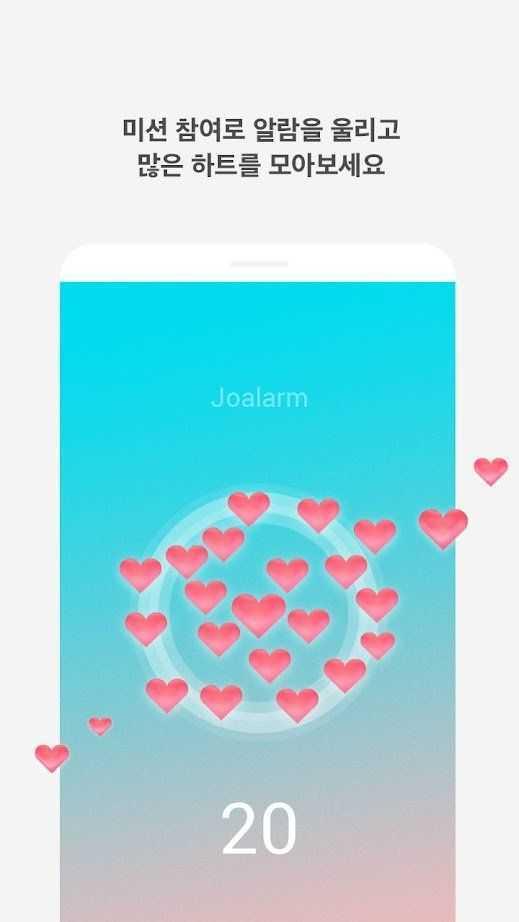 恋爱铃app安卓版图3