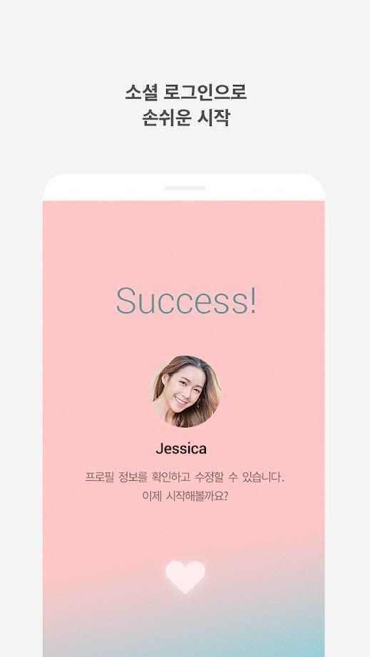 恋爱铃app安卓版图4