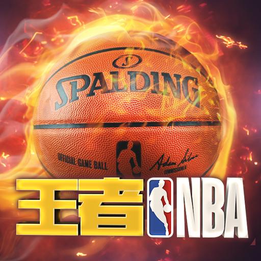 王者NBA梦之队游戏