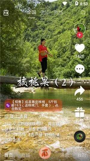 拍呱呱短视频app图4