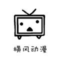 横风动漫app