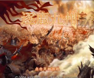 三国志9逐鹿九州下载