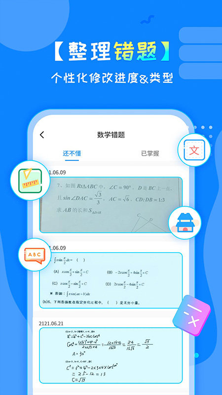 考试错题本app安卓版图3