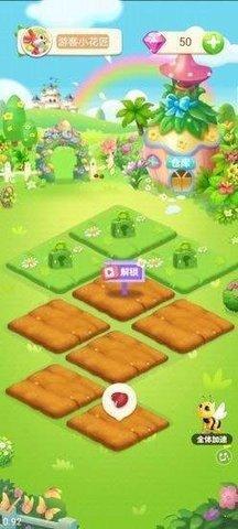 梦幻庄园游戏图2