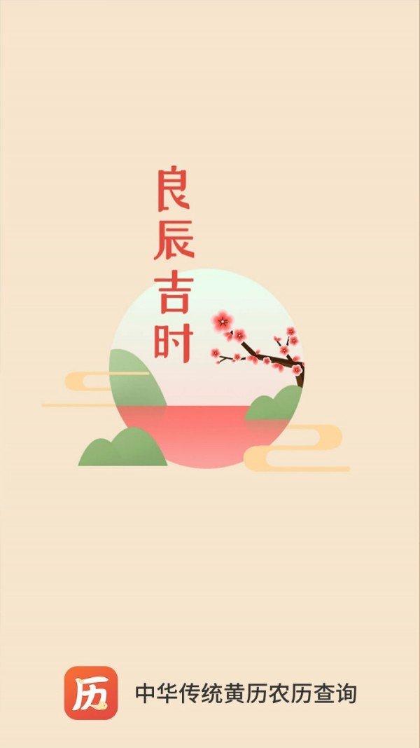 云朵万年历日历图4