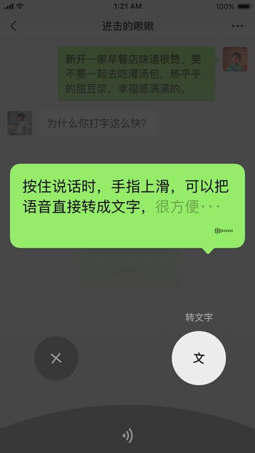 微信8.0.9正式版图2