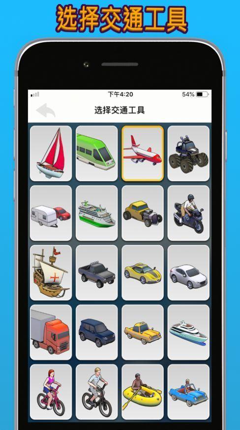 travelboast安卓版本图2