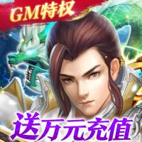 梦回仙域GM终极特权