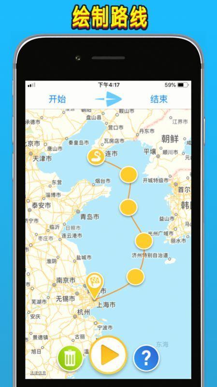 travelboast安卓版本图1