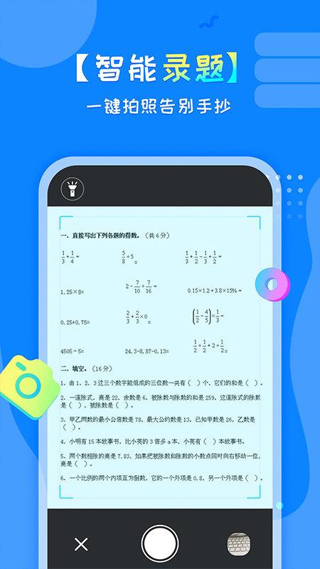 考试错题本app安卓版图1