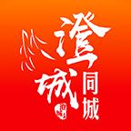 澄城同城软件
