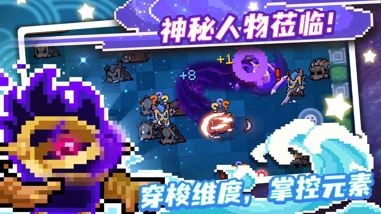 元气骑士最新破解版3.2.7图1