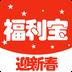 福利宝导航app