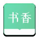 书香仓库app官网版