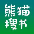 熊猫搜书app