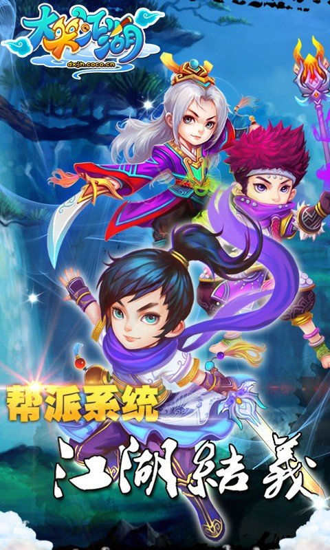 大笑江湖手游变态版图3