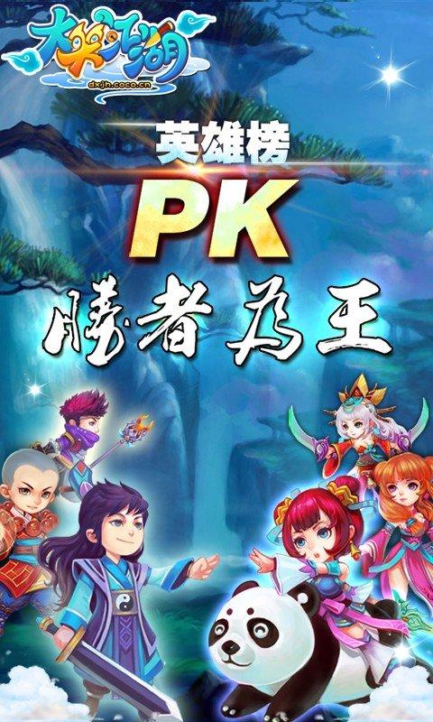 大笑江湖手游变态版图1