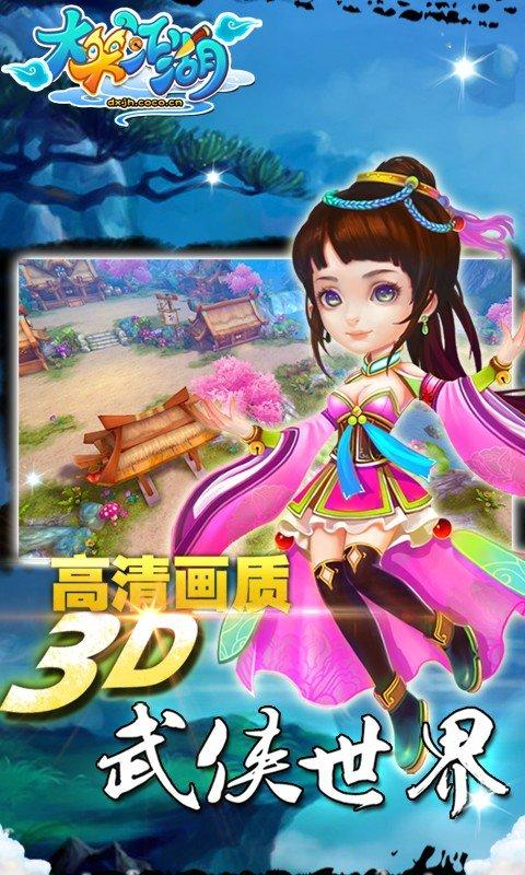 大笑江湖手游变态版图2