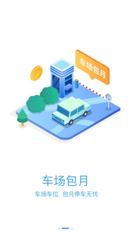 榆中智慧泊车图2