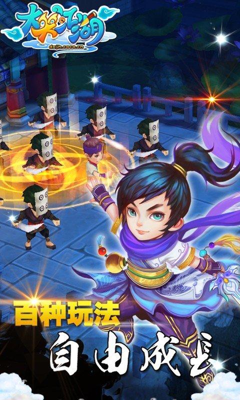 大笑江湖手游变态版图4