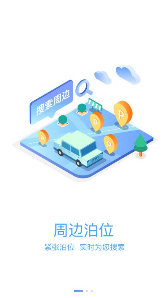 榆中智慧泊车图1