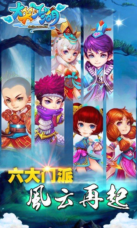 大笑江湖手游变态版图5