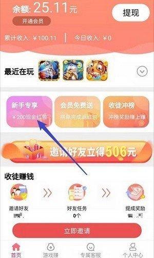 豆豆赚app图2