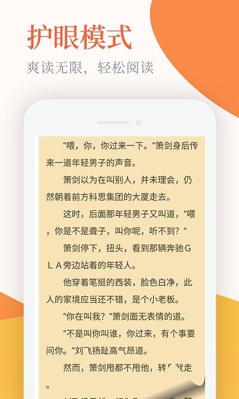 小说亭经典版2.7图4