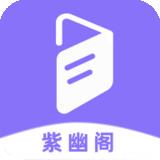 紫幽阁app