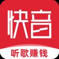快音听歌赚钱app2021