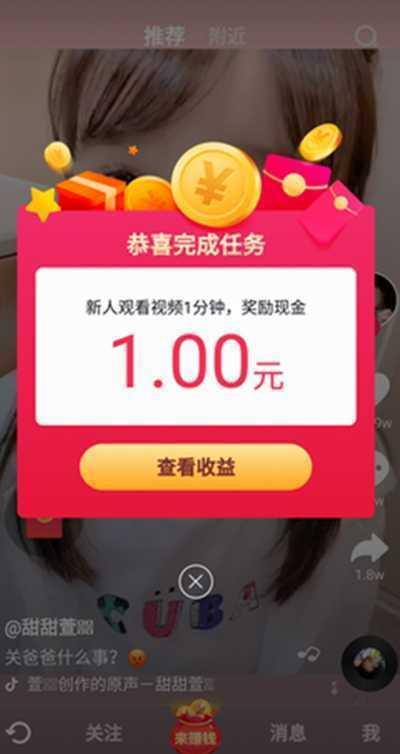 国富产二代视频app图1