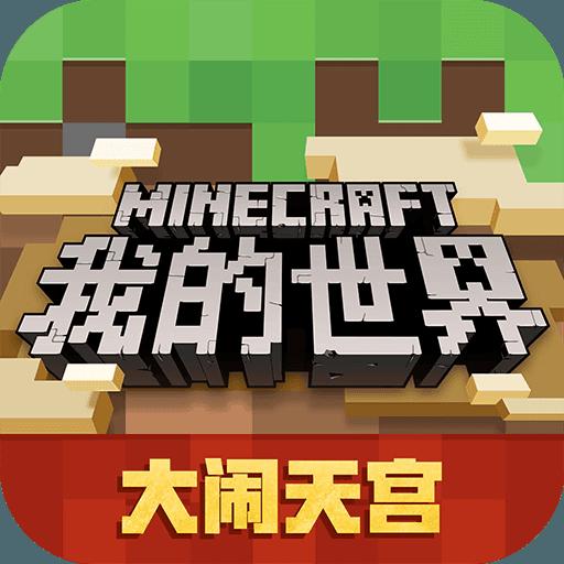 我的世界地下城中文版