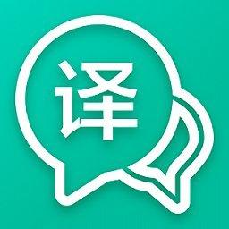全能语音翻译免费版