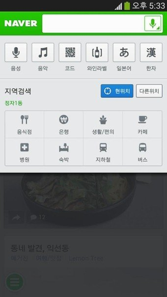NAVER(韩国)图4