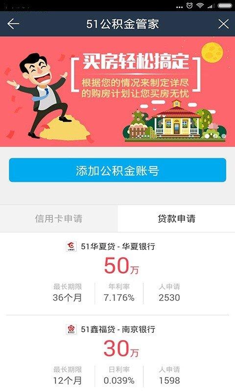 杭州公积金管家图3