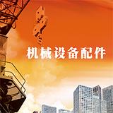 中国工程机械设备配件