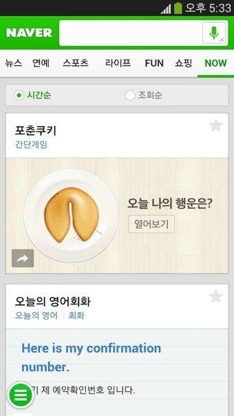 NAVER(韩国)图1